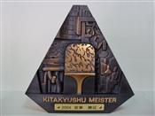 北九州マイスター